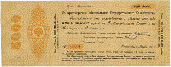 Russland - Treasury Bill - Pick 31J