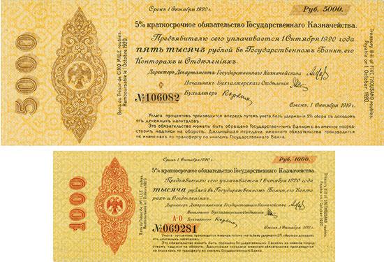 Russland - Treasury Bill - Pick S183 / S185 [2 Stück]
