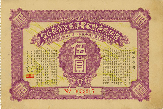 Republic of China - Second Nationalist Government Lottery Loan