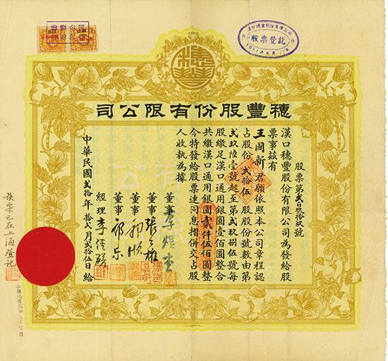 Shui Fung Company