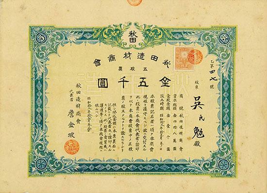Akita Forestry Company