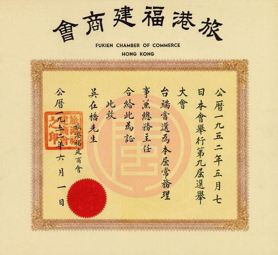 Fukien Chamber of Commerce Hong Kong