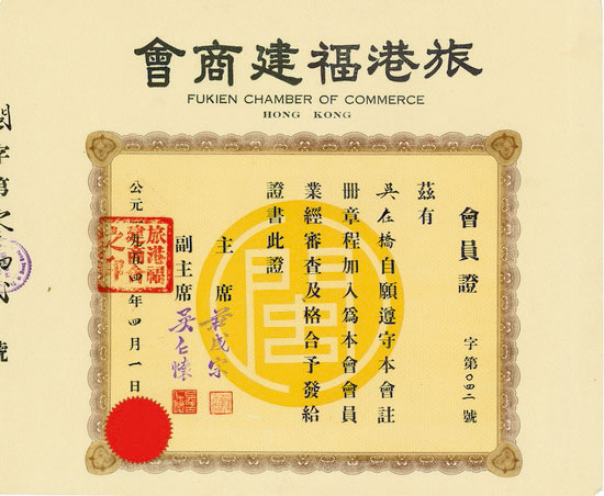 Fukien Chamber of Commerce Hong Kong
