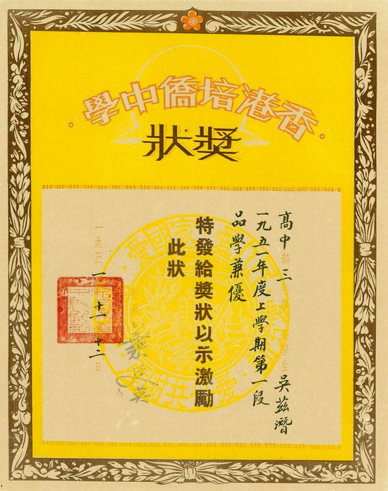Hong Kong: Membership Certificate