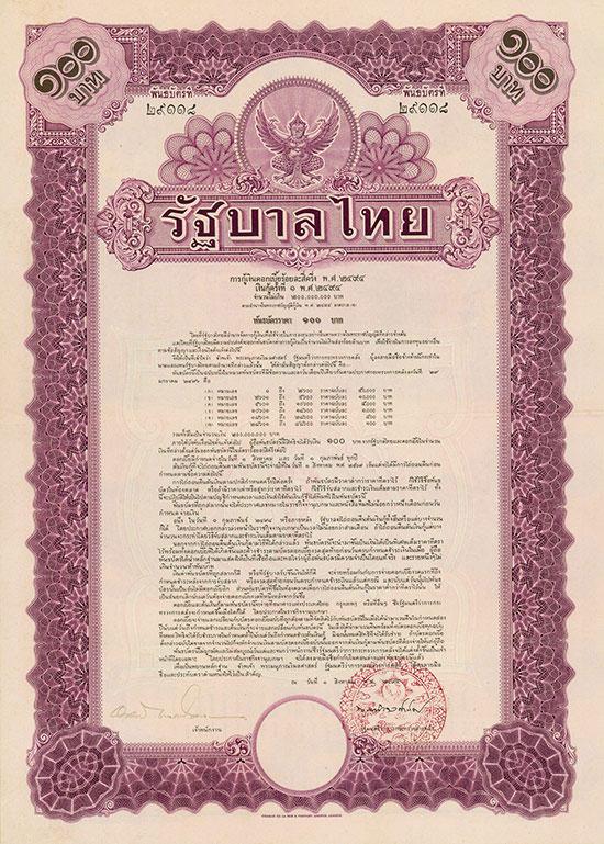 Königreich Siam
