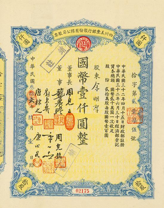 Mei Feng Bank of Szechuen