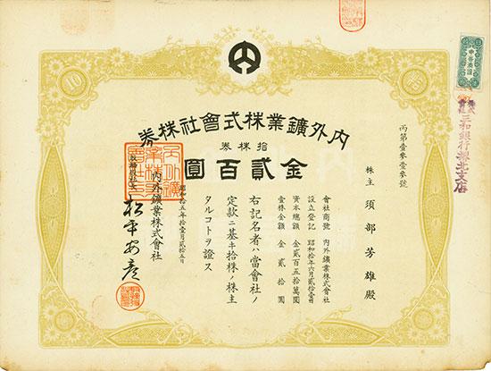 Naigai Steel Corporation