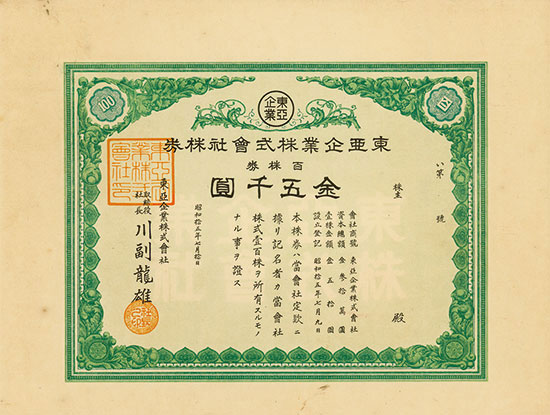 Ostasien Company Limited