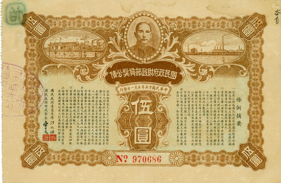 Republic of China - Nationalist Government Lottery Loan [6 Stück]