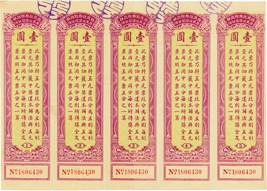 Republic of China - Nationalist Government Lottery Loan 1931