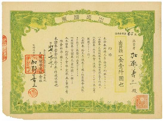 Tien-Yang Clothing Co. of Busan