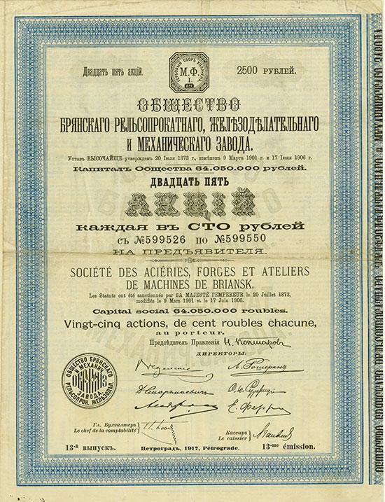 Société des Aciéries, Forges et Ateliers de Machines de Briansk