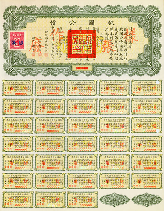 National Government of the Republic of China - Liberty Bond