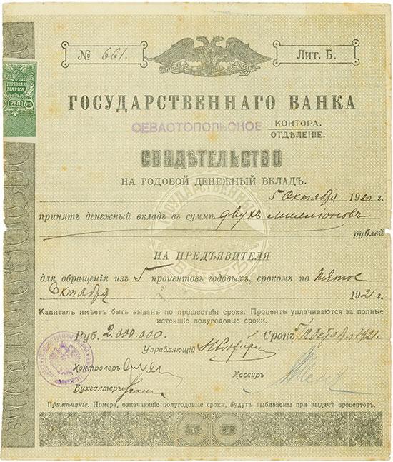 Staatsbank - Filiale Sewastopol