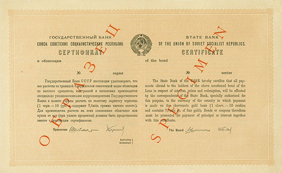 State Bank of the Union of Soviet Socialist Republics
