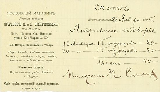 Moskauer Geschäft für russische Waren der Brüder N. und P. Smirnow in Galata