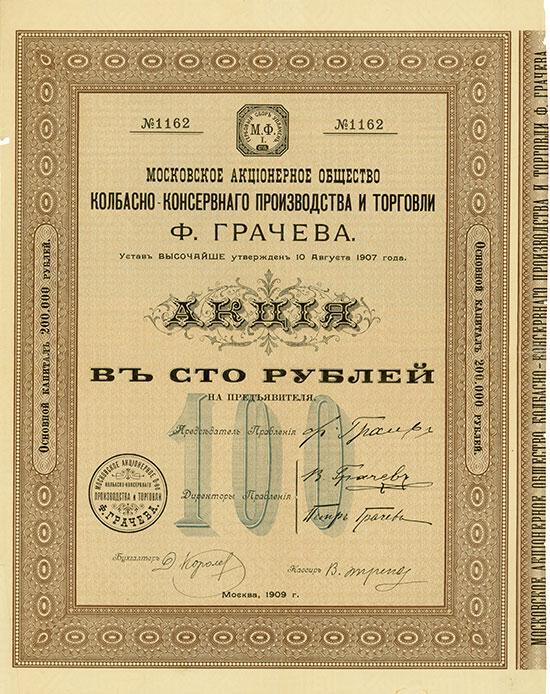 Moskauer Aktiengesellschaft für Wurst- und Konservenproduktion und -handel von F. Gratschow