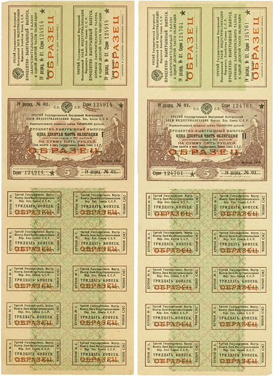 UdSSR - 3. Staatliche innere Losanleihe der Industrialisierung der Volkswirtschaft der UdSSR [2 Stück]