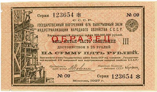 UdSSR - Staatliche innere 6 % Los-Anleihe der Industrialisierung der Volkswirtschaft der UdSSR