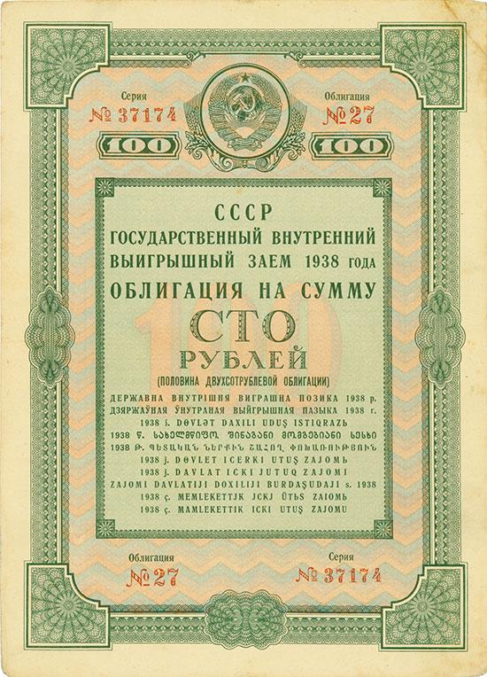 UdSSR - Staatliche innere Los-Anleihe von 1938