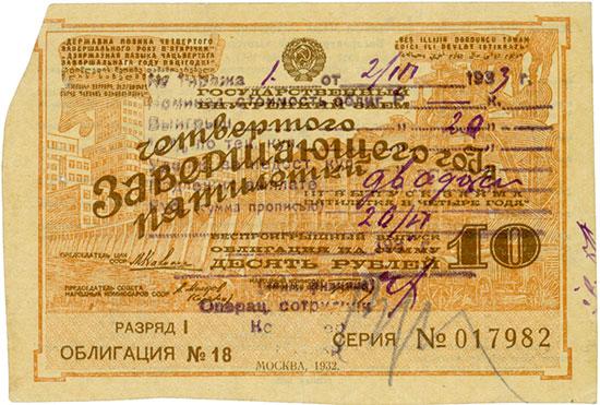 UdSSR - Staatliche innere Anleihe des 4. und abschließenden Jahres des Fünfjahresplans