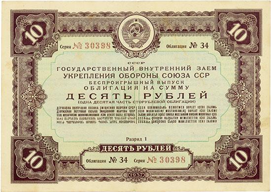 UdSSR - Staatliche innere Anleihe zur Stärkung der Verteidigung der UdSSR