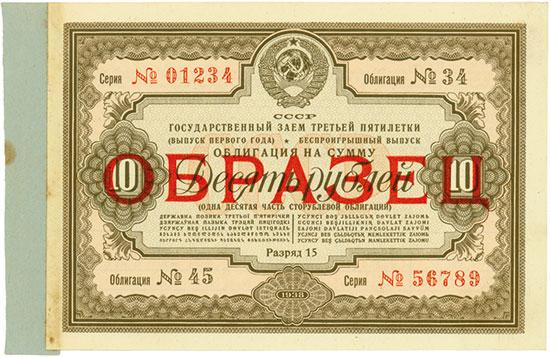 UdSSR - Staatliche Anleihe des 3. Fünfjahresplans - Emission des 1. Jahres
