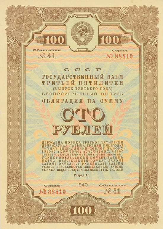 UdSSR - Staatliche Anleihe des 3. Fünfjahresplans - Emission des 3. Jahres