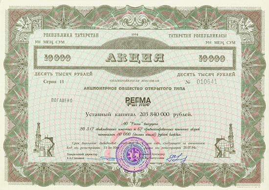 UdSSR / Russland - moderne Zertifikate [7 Stück]