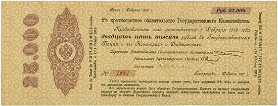 Russland - Treasury Bill - Pick 31Q