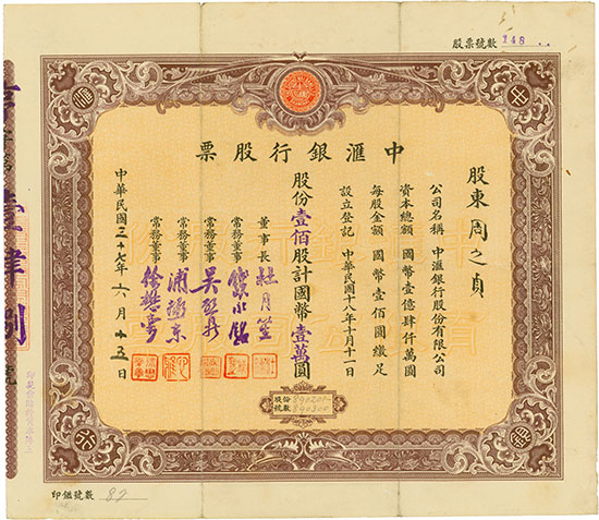 Chung Wai Bank Ltd.