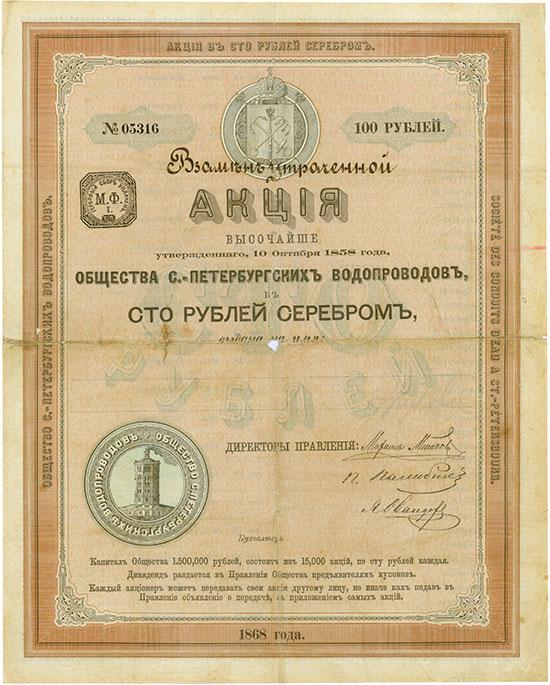 Société des Conduits d'eau à St. Petersbourg