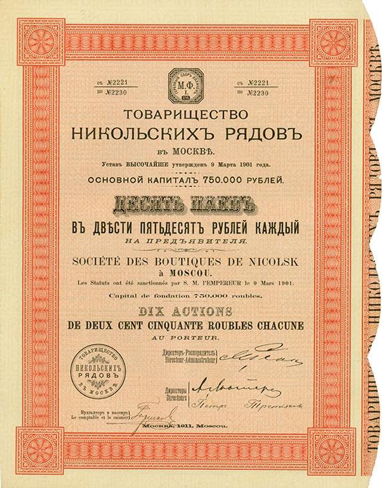 Société des boutiques de Nicolsk à Moscou