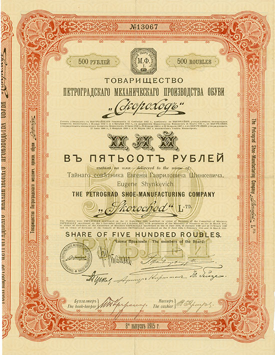 Petrograd Shoe-Manufacturing Company
