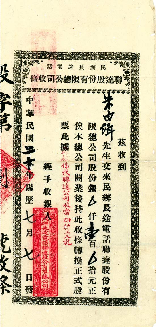 Canton Luen Tat Long Distance Telephon Privat Co.