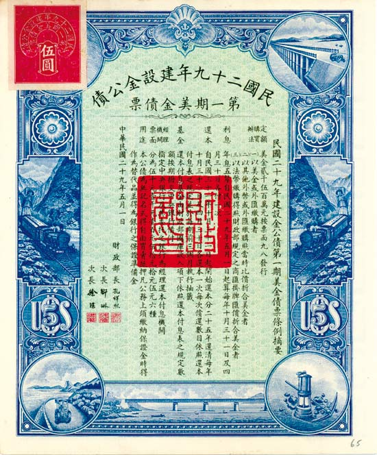 Republic of China (1940) The 29th Year Reconstruction Gold Loan